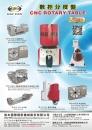台灣機械製造廠商名錄中文版
