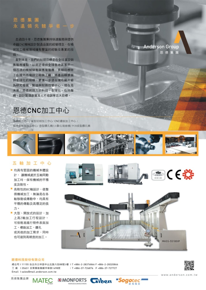 Who Makes Machinery in Taiwan (Chinese) ANDERSON INDUSTRIAL CORP.