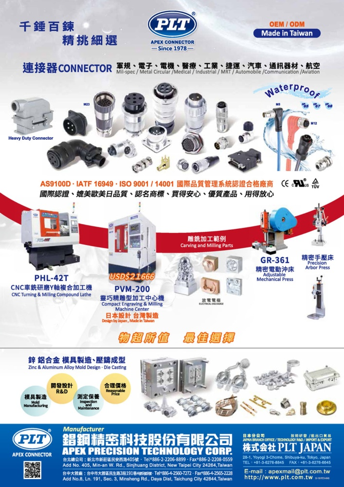 Who Makes Machinery in Taiwan (Chinese) APEX PRECISION TECHNOLOGY CORP.