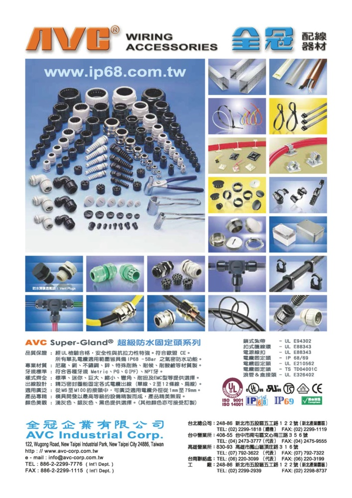 Who Makes Machinery in Taiwan (Chinese) AVC INDUSTRIAL CORP.