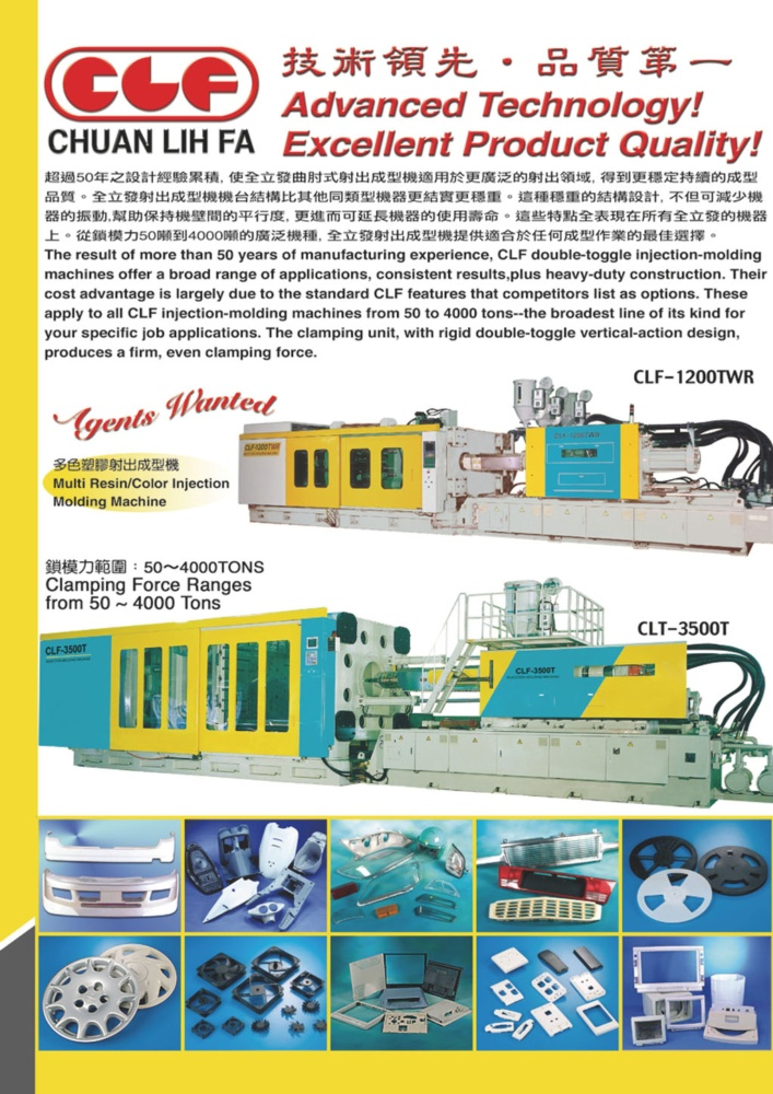 Who Makes Machinery in Taiwan (Chinese) CHUAN LIH FA MACHINERY WORKS CO., LTD.