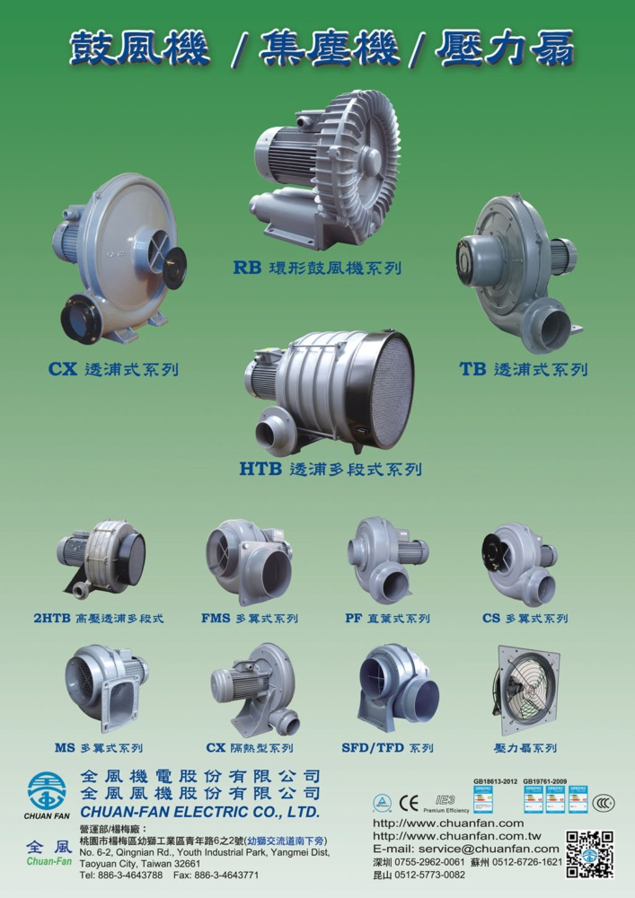 Who Makes Machinery in Taiwan (Chinese) CHUAN-FAN ELECTRIC CO., LTD.
