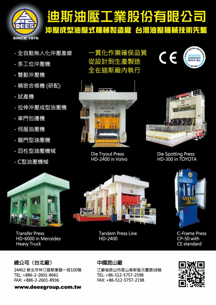 Who Makes Machinery in Taiwan (Chinese) DEES HYDRAULIC INDUSTRIAL CO., LTD.