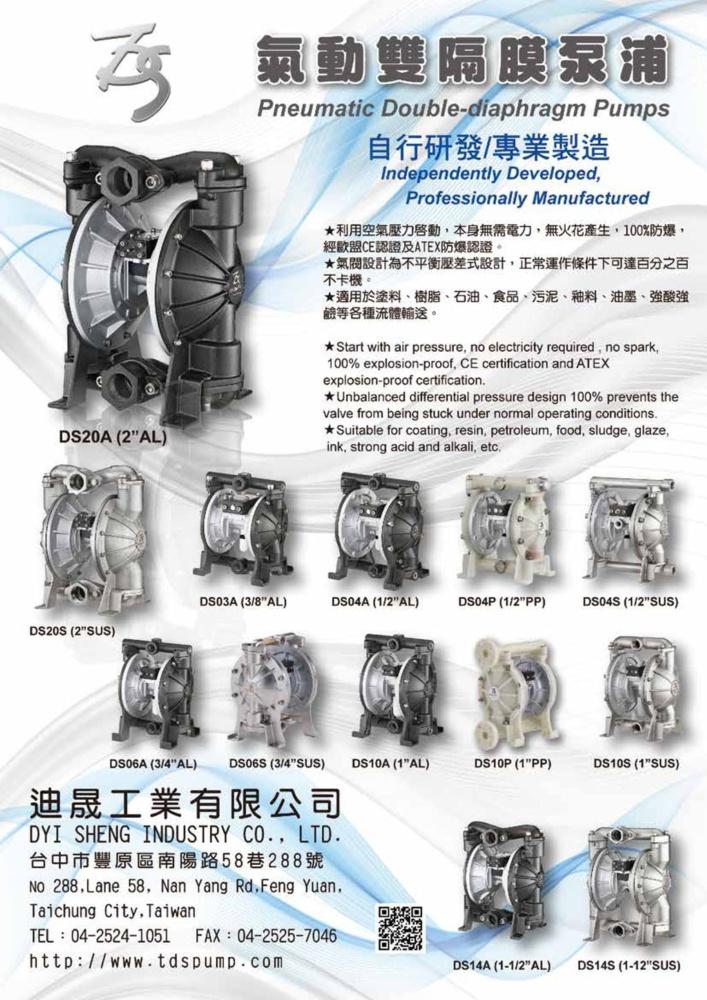 台灣機械製造廠商名錄中文版 迪晟工業有限公司