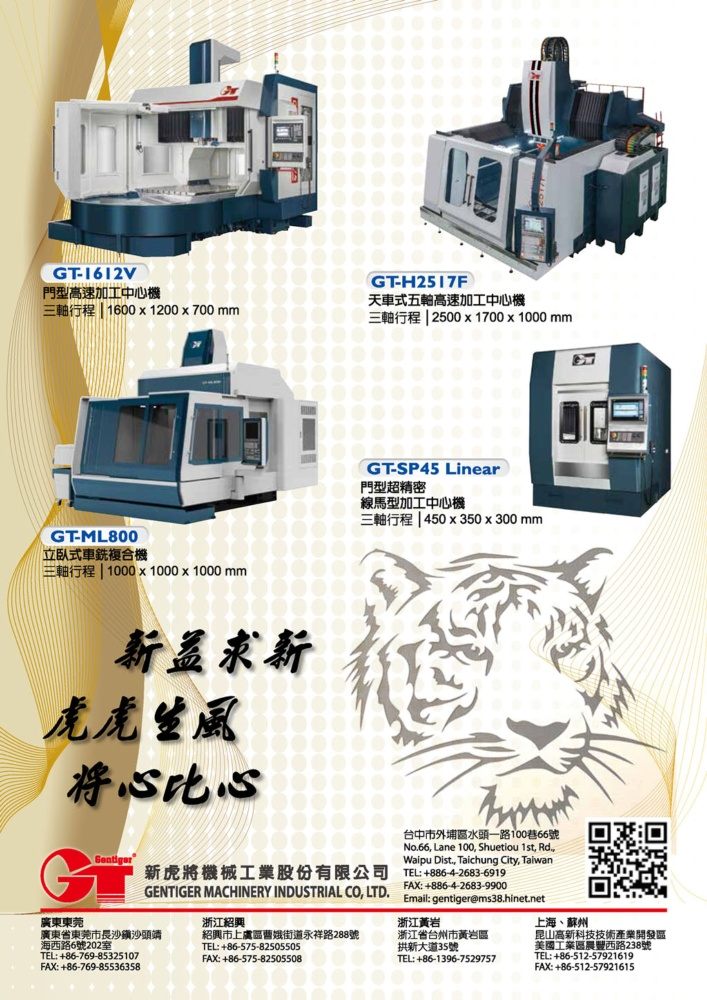 Who Makes Machinery in Taiwan (Chinese) GENTIGER MACHINERY INDUSTRIAL CO., LTD.