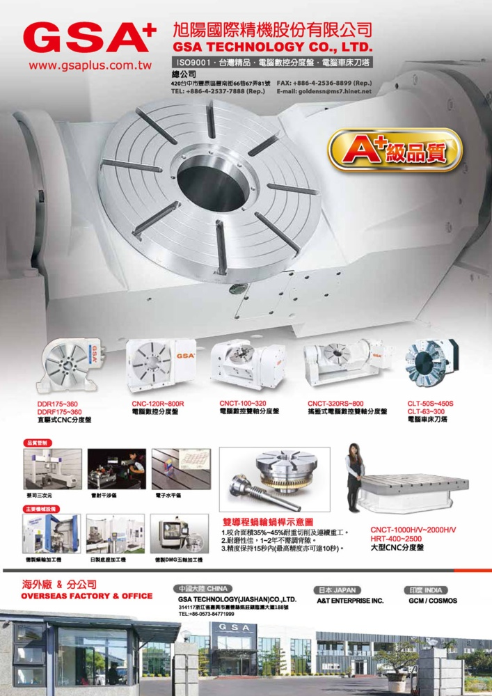 Who Makes Machinery in Taiwan (Chinese) GSA TECHNOLOGY CO., LTD.