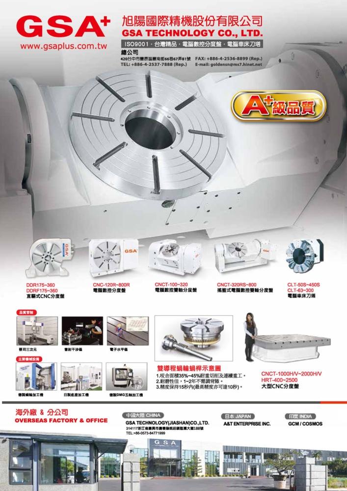 台灣機械製造廠商名錄中文版 旭陽國際精機股份有限公司