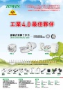 台灣機械製造廠商名錄中文版 上銀科技股份有限公司