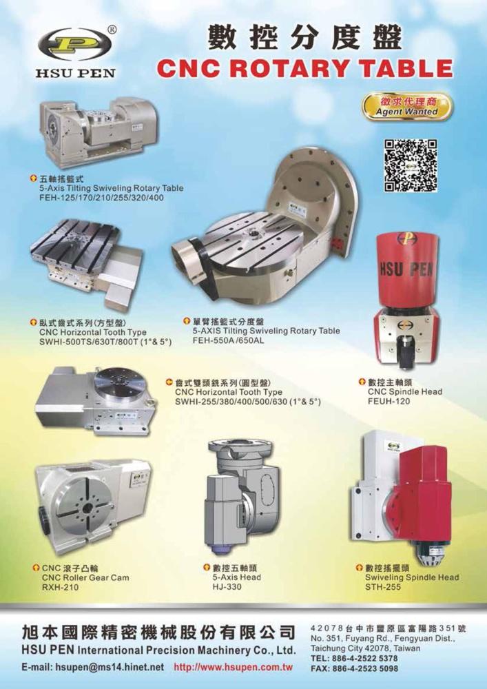 Who Makes Machinery in Taiwan (Chinese) HSU PEN INTERNATIONAL PRECISION MACHINERY CO., LTD.