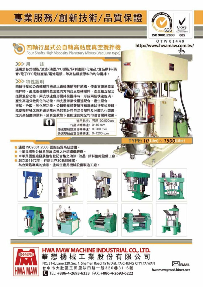 Who Makes Machinery in Taiwan (Chinese) HWA MAW MACHINE INDUSTRIAL CO., LTD.