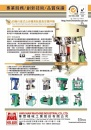Cens.com Who Makes Machinery in Taiwan (Chinese) AD HWA MAW MACHINE INDUSTRIAL CO., LTD.