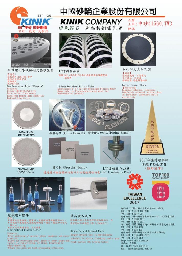 台灣機械製造廠商名錄中文版 中國砂輪企業股份有限公司