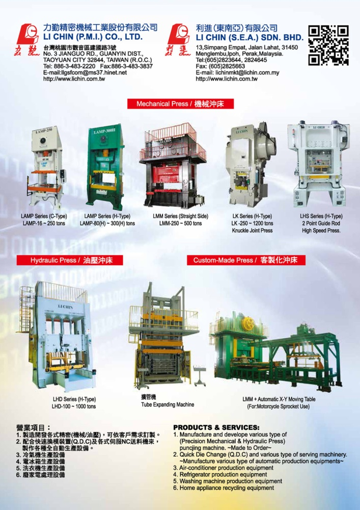 Who Makes Machinery in Taiwan (Chinese) LI CHIN (P.M.I.) CO., LTD.