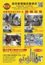 Who Makes Machinery in Taiwan (Chinese) LICO MACHINERY CO., LTD.