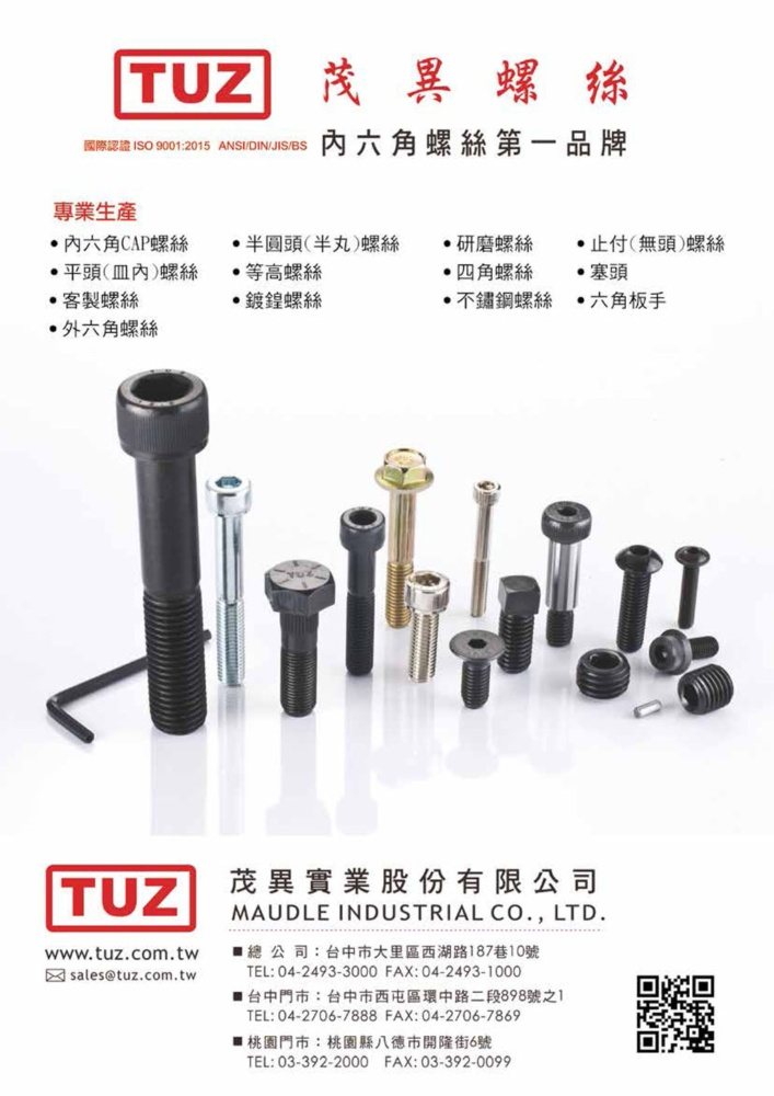 Who Makes Machinery in Taiwan (Chinese) MAUDLE INDUSTRIAL CO., LTD.