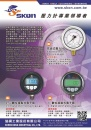 Cens.com Who Makes Machinery in Taiwan (Chinese) AD SHEEN KONG INDUSTRIAL CO., LTD.