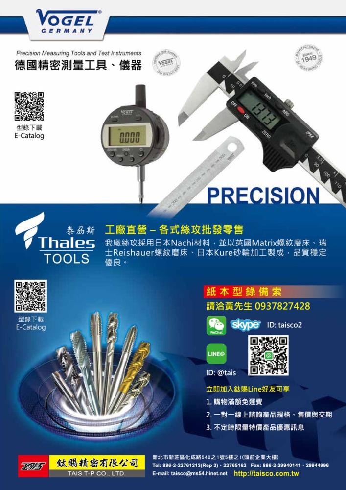 台湾机械制造厂商名录中文版 钛赐精密有限公司