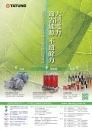 台湾机械制造厂商名录中文版 大同股份有限公司