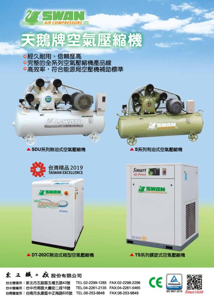 台灣機械製造廠商名錄中文版 東正鐵工廠股份有限公司