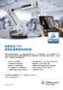 台湾机械制造厂商名录中文版 台湾德国莱因技术监护顾问股份有限公司
