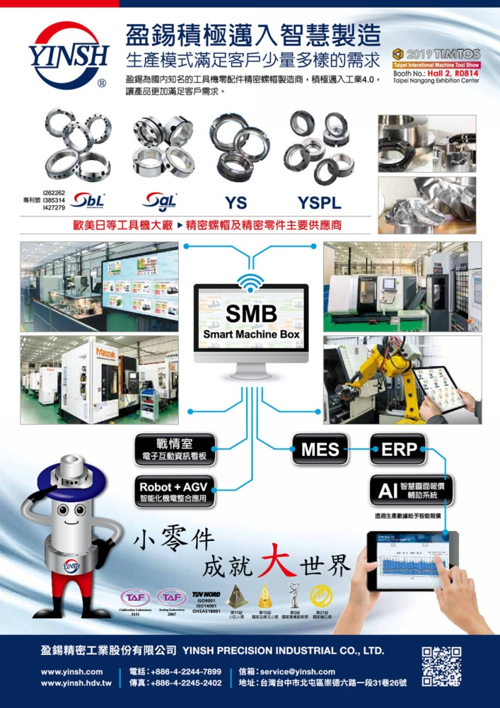 Who Makes Machinery in Taiwan (Chinese) YINSH PRECISION INDUSTRIAL CO., LTD.
