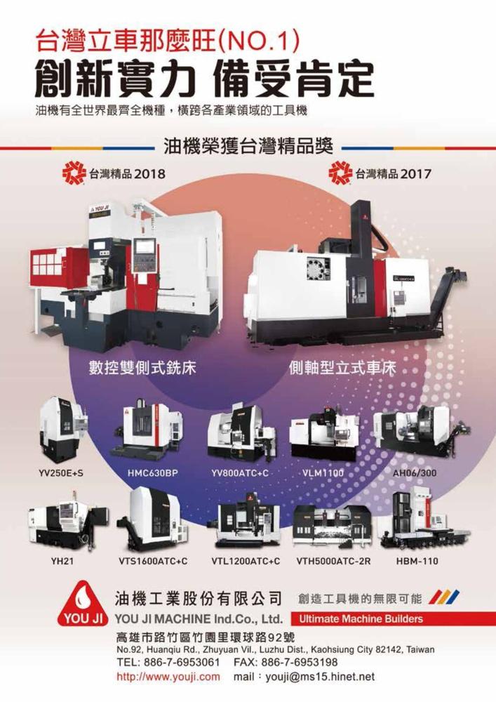 Who Makes Machinery in Taiwan (Chinese) YOU JI MACHINE INDUSTRIAL CO., LTD.