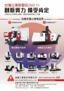 Who Makes Machinery in Taiwan (Chinese) YOU JI MACHINE INDUSTRIAL CO., LTD.