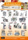 Cens.com Who Makes Machinery in Taiwan (Chinese) AD ZAY LON CO., LTD.