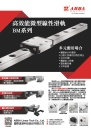 Cens.com Who Makes Machinery in Taiwan (Chinese) AD ABBA LINEAR TECH CO., LTD.