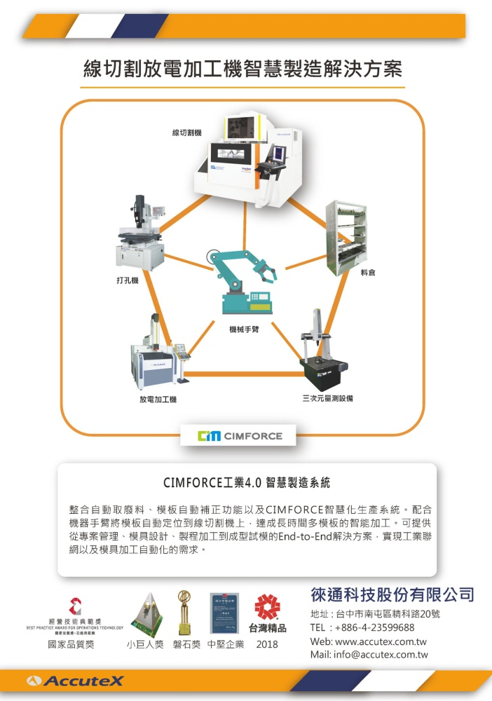 Who Makes Machinery in Taiwan (Chinese) ACCUTEX TECHNOLOGIES CO., LTD.