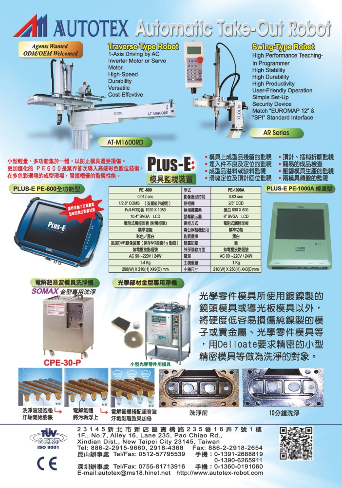 AUTOTEX MACHINERY CO., LTD.