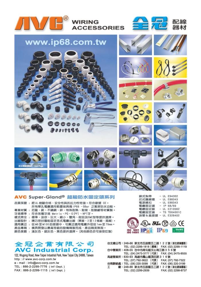 台灣機械製造廠商名錄中文版 全冠企業有限公司
