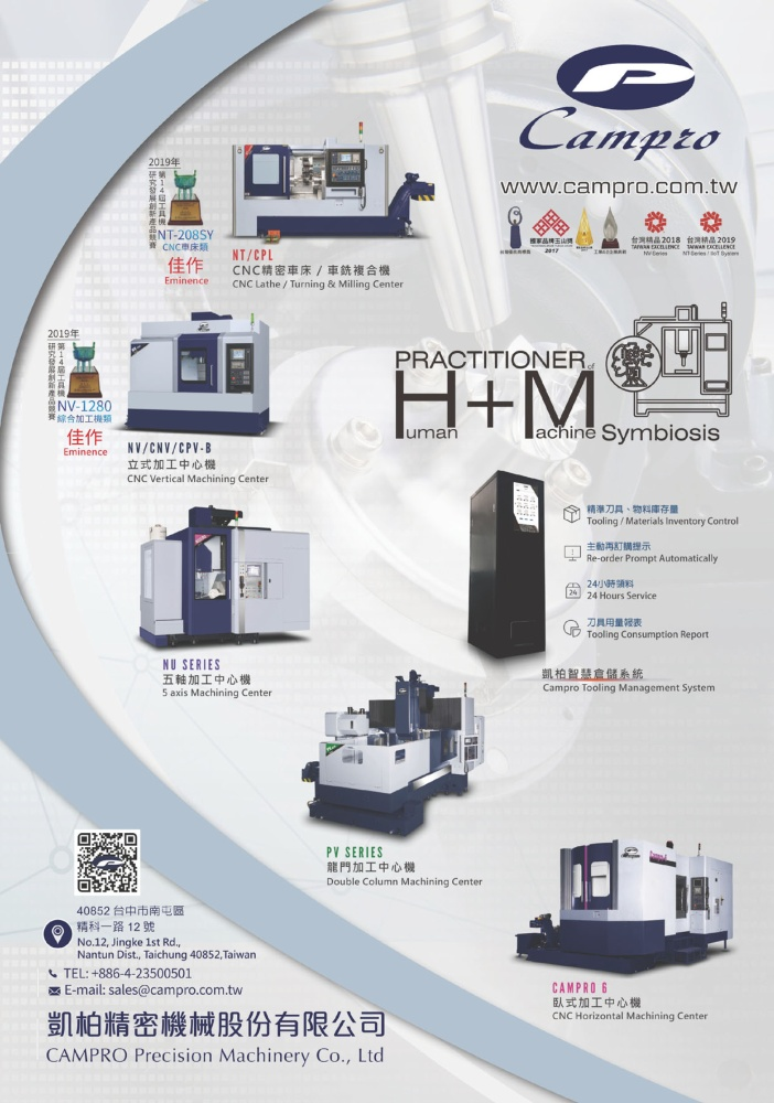 Who Makes Machinery in Taiwan (Chinese) CAMPRO PRECISION MACHINERY CO., LTD.