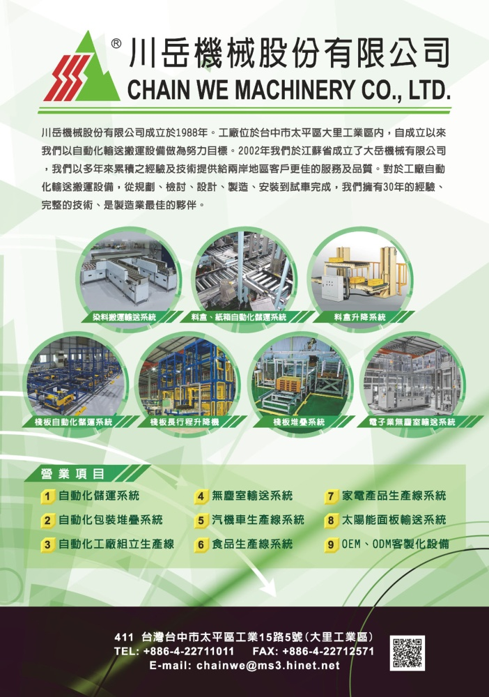 Who Makes Machinery in Taiwan (Chinese) CHAIN-WE MACHINERY CO., LTD.