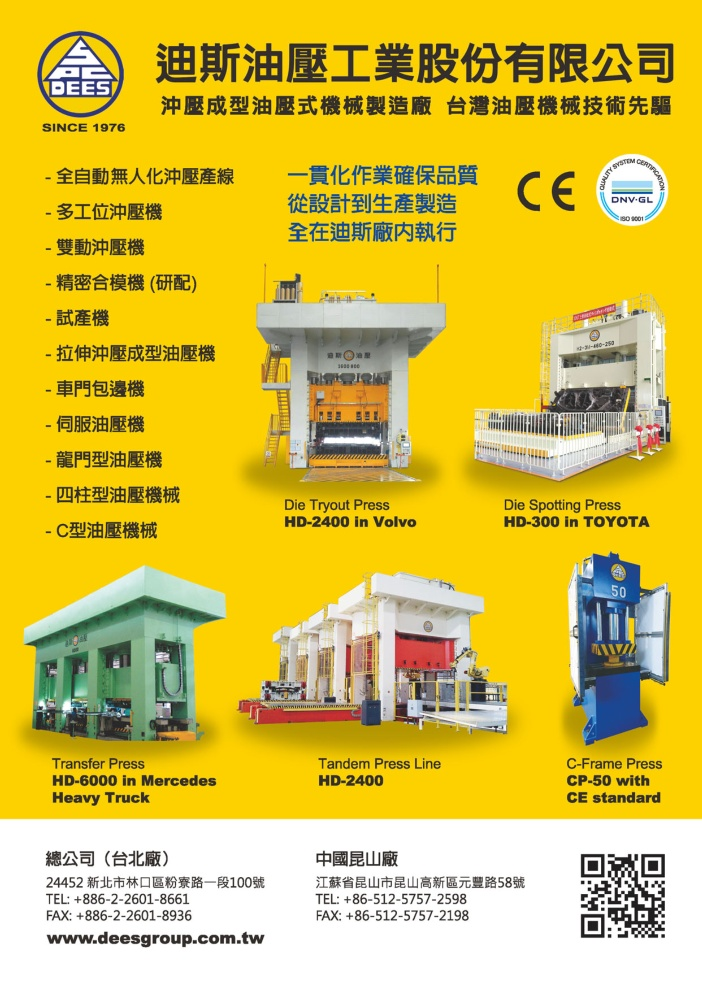 DEES HYDRAULIC INDUSTRIAL CO., LTD.