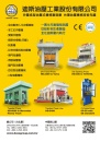 Cens.com Who Makes Machinery in Taiwan (Chinese) AD DEES HYDRAULIC INDUSTRIAL CO., LTD.