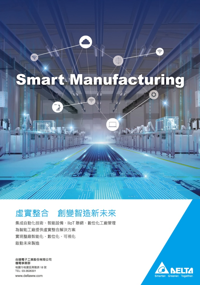 Who Makes Machinery in Taiwan (Chinese) DELTA ELECTRONICS, INC.