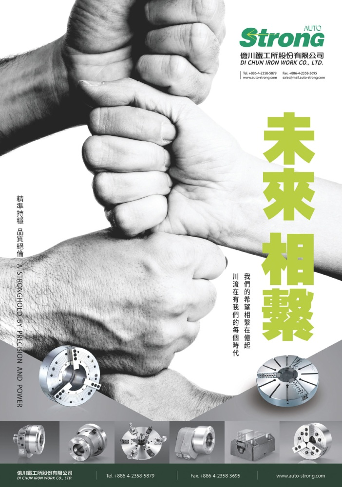 台湾机械制造厂商名录中文版 亿川铁工所股份有限公司