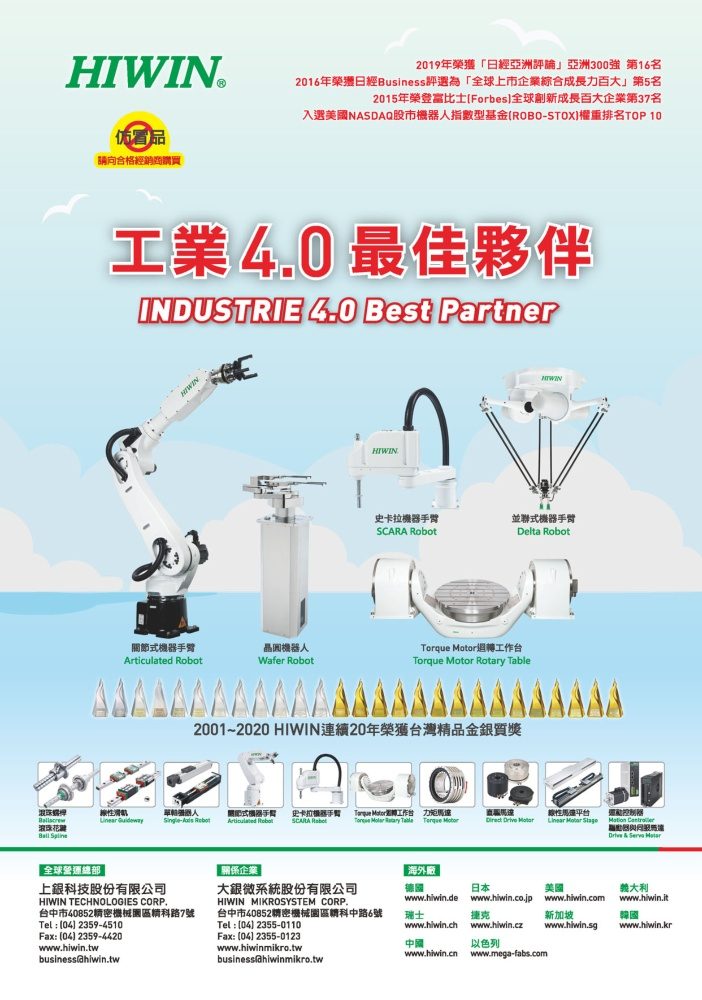 Who Makes Machinery in Taiwan (Chinese) HIWIN TECHNOLOGIES CORP.