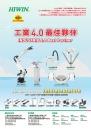 Cens.com 台湾机械制造厂商名录中文版 AD 上银科技股份有限公司