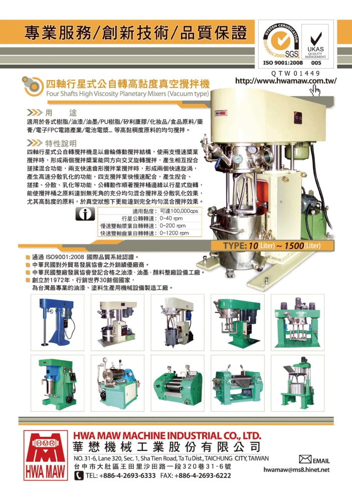 HWA MAW MACHINE INDUSTRIAL CO., LTD.