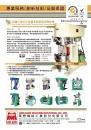Cens.com 台灣機械製造廠商名錄中文版 AD 華懋機械工業股份有限公司