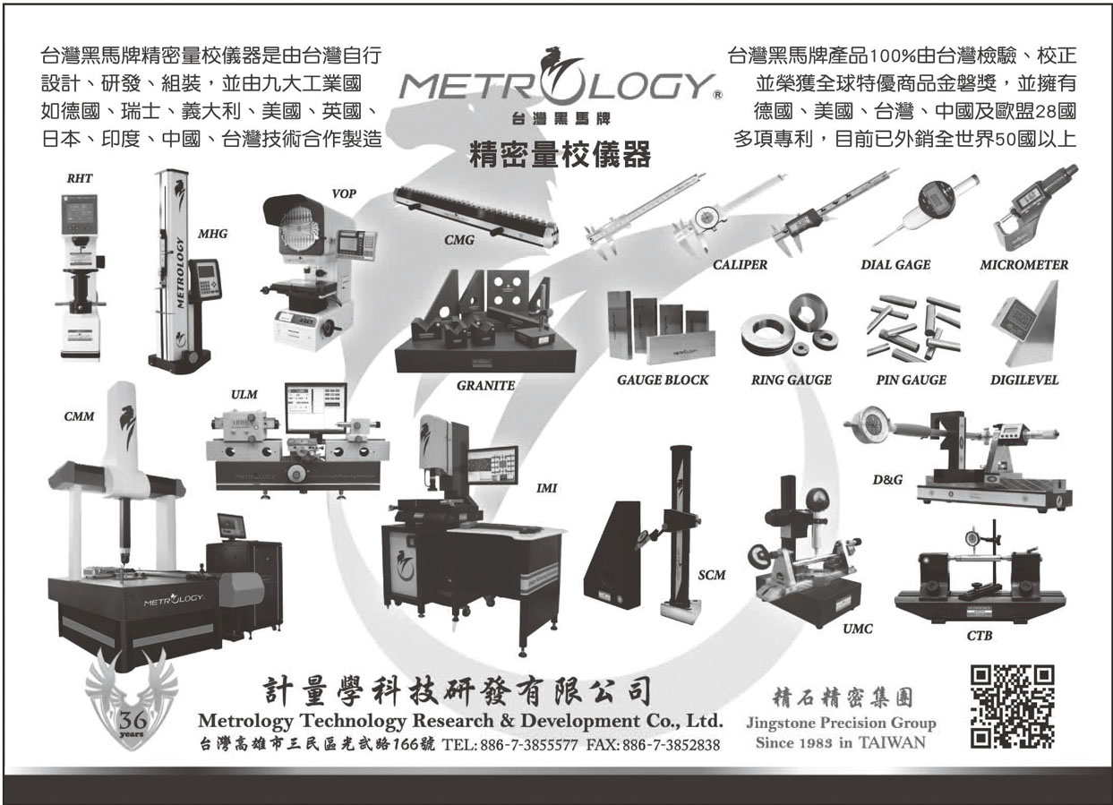 Who Makes Machinery in Taiwan (Chinese) JINGSTONE PRECISION MEASUREMENT & CALIBRATION TECHNOLOGY INTERNATIONAL CONSULTANT CO., LTD.