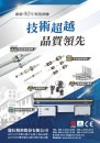 Cens.com Who Makes Machinery in Taiwan (Chinese) AD LEADERTEK PRECISION INC.