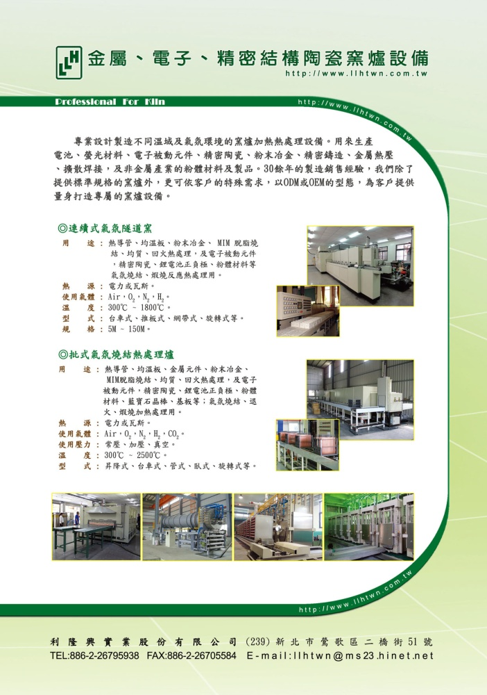 Who Makes Machinery in Taiwan (Chinese) LI LON SHIANG INDUSTRIAL CO., LTD.