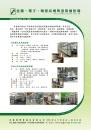 Cens.com 台湾机械制造厂商名录中文版 AD 利隆兴实业股份有限公司