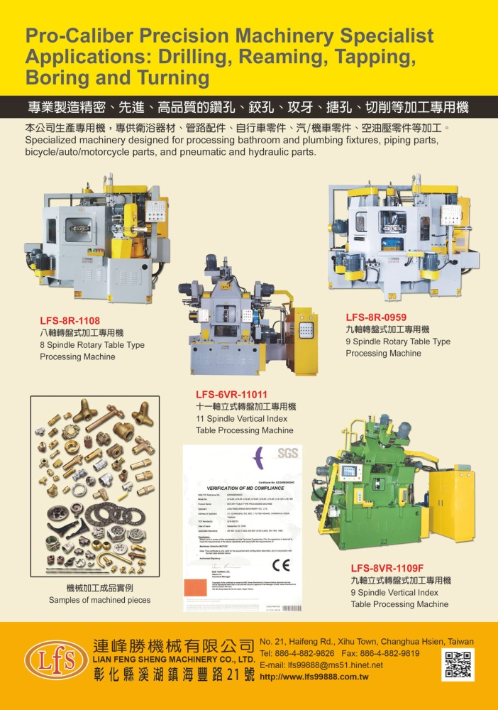 Who Makes Machinery in Taiwan (Chinese) LIAN FENG SHENG MACHINERY CO., LTD.