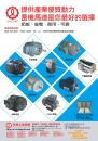 Cens.com Who Makes Machinery in Taiwan (Chinese) AD LIANG CHI INDUSTRY CO., LTD.