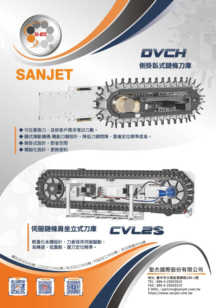 Who Makes Machinery in Taiwan (Chinese) SANJET INTERNATIONAL CO., LTD.