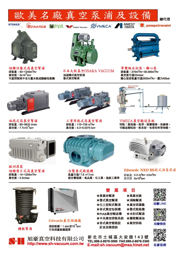 Who Makes Machinery in Taiwan (Chinese) SHANG HAUR VACUUM TECHNOLOGY CO., LTD.